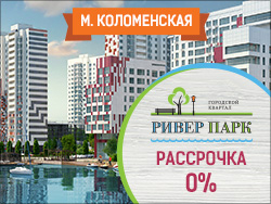 ЖК «Ривер Парк»: Ипотека от 10,25% Новый корпус от 4,3 млн руб.